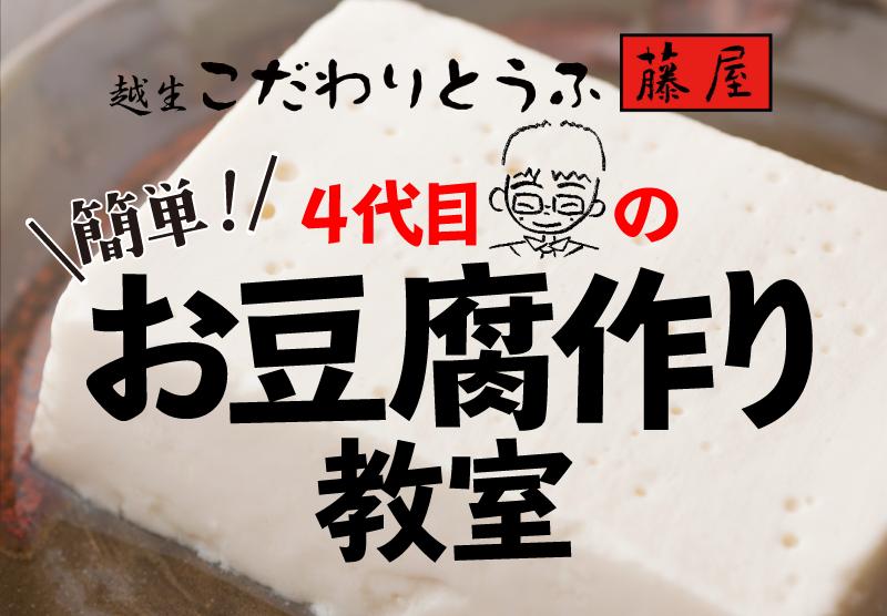 お豆腐作り教室