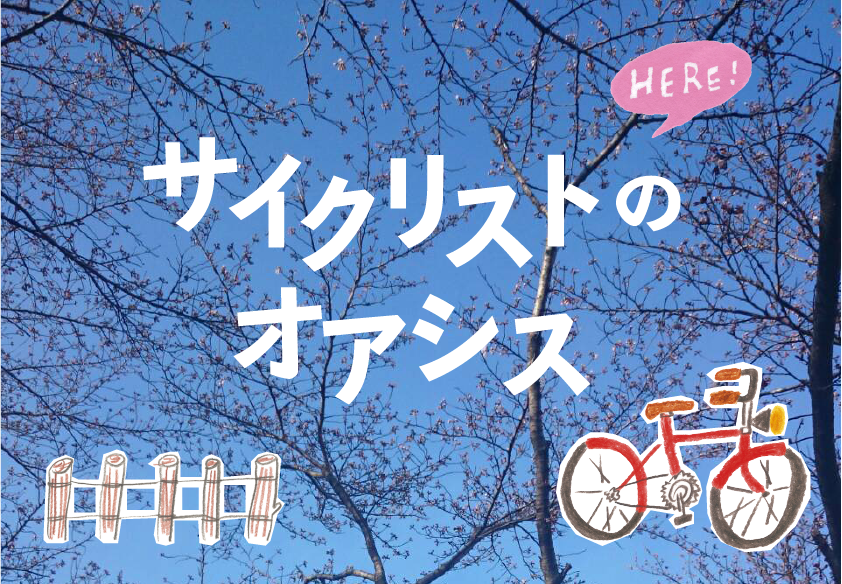 サイクリストのオアシス